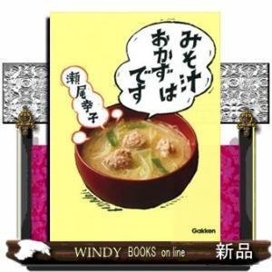 出版社  学研   著者  瀬尾幸子   内容: おみそ汁は作るのも簡単、時間もかからず、何を入れて...