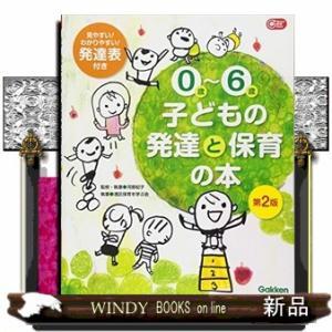 0歳〜6歳 子どもの発達と保育の本 第2版 / windybooks