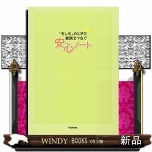 「もしも」のときに家族をつなぐ安心ノート|windybooks