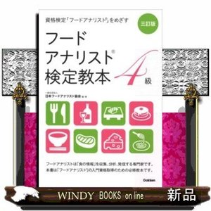 三訂版フードアナリスト検定教本4級 (資格検定「フードアナリスト」をめざす)日本フードアナリスト協会 /|windybooks