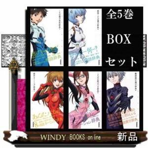 エヴァンゲリオン×ことば選び辞典 全5巻 BOXセット /|windybooks