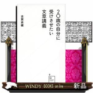 20歳の自分に受けさせたい文章講義|windybooks