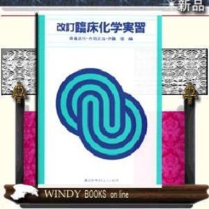臨床化学実習  改訂版 / 出版社-講談社|windybooks