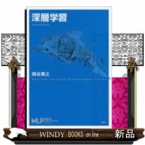 深層学習         /  出版社-講談社 機械学習プロフェッショナルシリーズ windybooks
