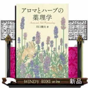 アロマとハーブの薬理学         /  出版社  講談社   著者  川口健夫 windybooks