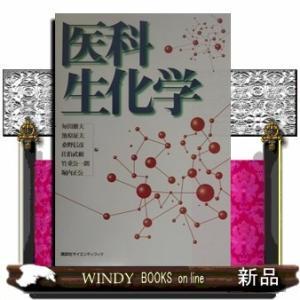 医科生化学毎田徹夫 / 出版社-講談社|windybooks