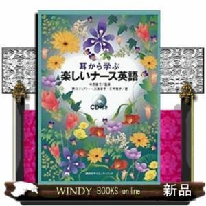 耳から学ぶ楽しいナース英語野口ジュディー / 出版社-講談社|windybooks