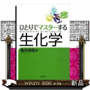 ひとりでマスターする生化学 /|windybooks