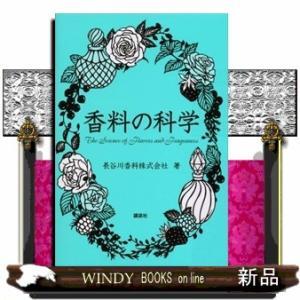 香料の科学 windybooks