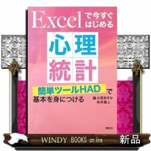 Excelで今すぐはじめる心理統計 簡単ツールHADで基本を身につける|windybooks