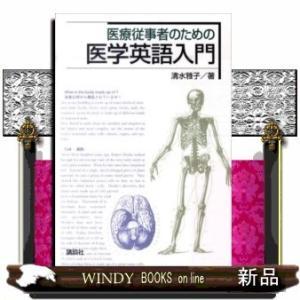 医療従事者のための医学英語入門|windybooks