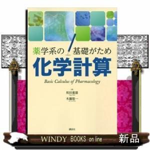 薬学系の基礎がため化学計算 (KS医学・薬学専門書)和田 重雄 /|windybooks