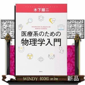 医療系のための物理学入門  (KS医学・薬学専門書)木下 順二 / 出版社-講談社|windybooks