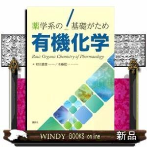薬学系の基礎がため有機化学 (KS医学・薬学専門書)和田 重雄 /|windybooks