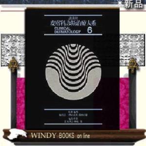 講談社皮膚科診断治療大系    6 / 出版社-講談社|windybooks
