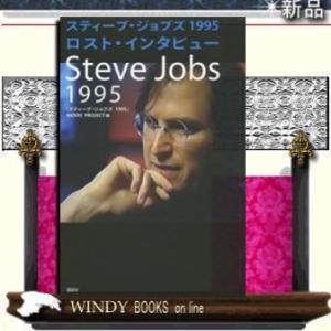 出版社  講談社   著者  「スティーブ・ジョブズ 1995」MOVIE PR   内容:人生最大...