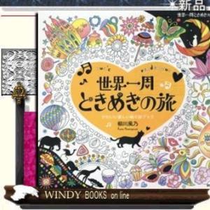 世界一周 ときめきの旅 music rendezvous かわいい楽しいぬり絵ブック    /  講談社    柳川風乃 / 出版社  講談社   |windybooks