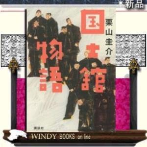 出版社  講談社   著者  栗山圭介   内容: シティボーイになるために上京した僕が入学したのは...