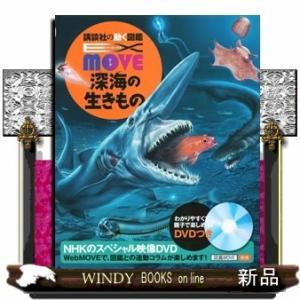 内容:ミツクリザメやラブカなどの深海ザメ、ダイオウイカなど深海のふしぎな生きものがいっぱい! NHK...