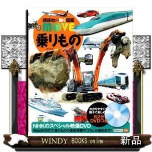 乗りもの(講談社の動く図鑑MOVE)講談社 /|windybooks