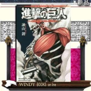 [出版社商品紹介]人類が存亡をかけて巨人との戦いに挑む歴史を、英語と日本語の両方で楽しめるのはバイリ...