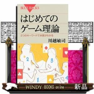 出版社  講談社   シリーズ 教養新書   作者 川越敏司