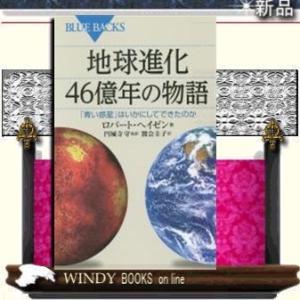 地球進化46億年の物語    /   講談社 /  ロバ−ト・M.ヘイゼン / 出版社  講談社   ジャンル  新書   著者  ロバ−ト・M.ヘ windybooks