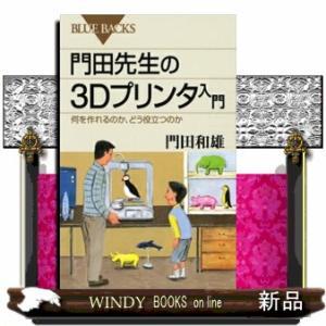 出版社  講談社   著者  門田和雄   内容: 3Dプリンタがどのように立体物を出力し、どのよう...