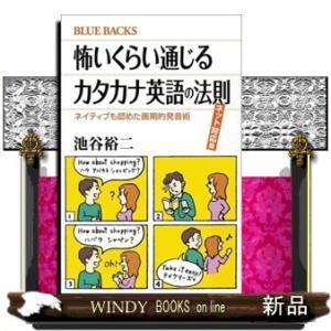怖いくらい通じるカタカナ英語の法則 ネット対応版  ネイティブも認めた画期的発音術 / [内容]すでに日本語の音にカスタマイズされてしまった私たち大 windybooks