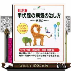 甲状腺の病気の治し方  新版|windybooks