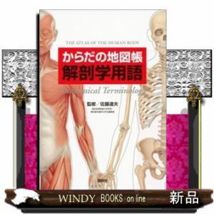 からだの地図帳 解剖学用語    /   講談社   著者  佐藤達夫 /|windybooks