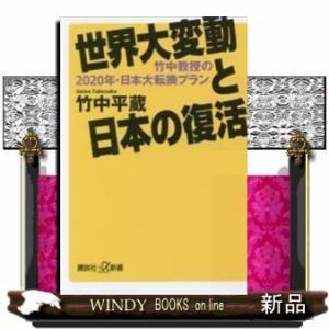 [内容]現代最高の知性が世界と日本の動向を読み解き、最強日本経済への4大成長戦略を提示。[目次]第1...