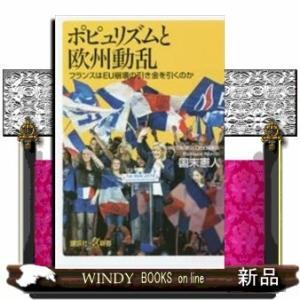 出版社  講談社   著者  国末憲人   内容: ルペンと国民戦線の台頭は、フランスそして西ヨーロ...