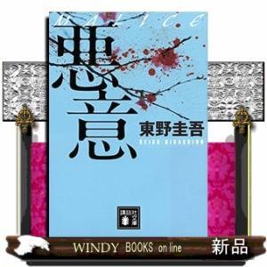 人はなぜ人を殺すのか。東野文学の最高峰。人気作家が仕事場で殺された。第一発見者は、その妻と昔からの友...
