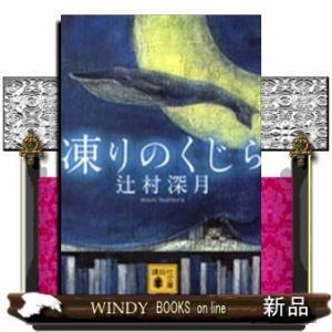 凍りのくじら    / 辻村深月  著 - 講談社|windybooks