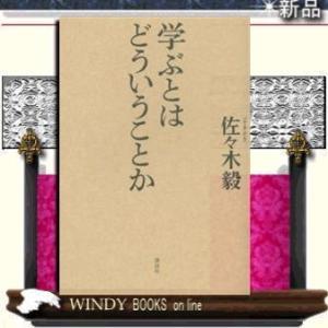 学ぶとはどういうことか /|windybooks