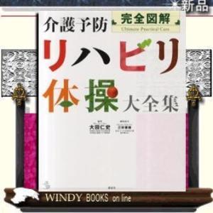 完全図解介護予防リハビリ体操大全集              /|windybooks