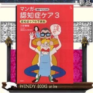 介護がラクになるマンガ認知症ケア /|windybooks