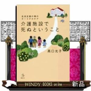 介護施設で死ぬということ  生活支援の場のターミナルケア|windybooks