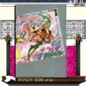 愚物語    / -講談社 / [ 新書 ]  シリーズ-講談社BOX / [内容]阿良々木暦を監視する式神童女・斧乃木余接。死体の付喪神である彼女 windybooks