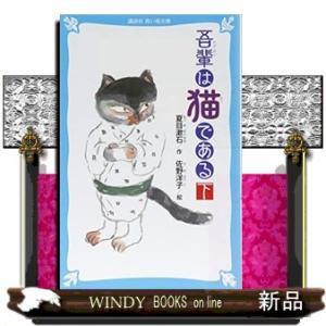 出版社  講談社   著者  夏目漱石   内容: 中学の英語教師、珍野苦沙弥先生の猫が、先生のまわ...