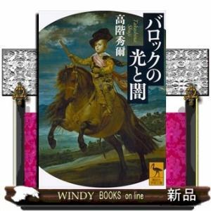 バロックの光と闇  (講談社学術文庫)高階 秀爾|windybooks