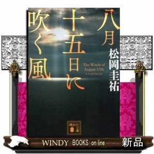 八月十五日に吹く風 (講談社文庫)松岡 圭祐の関連商品8