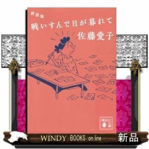 新装版  戦いすんで日が暮れて (講談社文庫)佐藤 愛子|windybooks