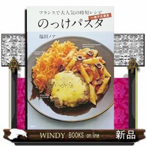 出版社  講談社   著者  塩田ノア   内容: 前菜・メイン・パスタを一度に短時間で調理し、一皿...