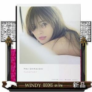 白石麻衣写真集 パスポート / windybooks