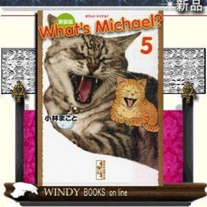 What's Michael?  新装版|windybooks