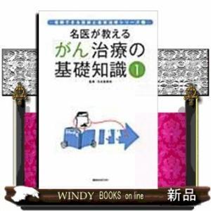 名医が教える「がん」治療の基礎知識  (講談社mook)講談社  1 / 出版社-講談社|windybooks