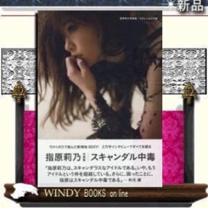 スキャンダル中毒  指原莉乃写真集 / 出版社-講談社 windybooks