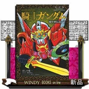 新装版 SDガンダム外伝 騎士ガンダム 機甲神伝説(下)|windybooks